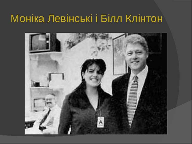 Моніка Левінські і Білл Клінтон