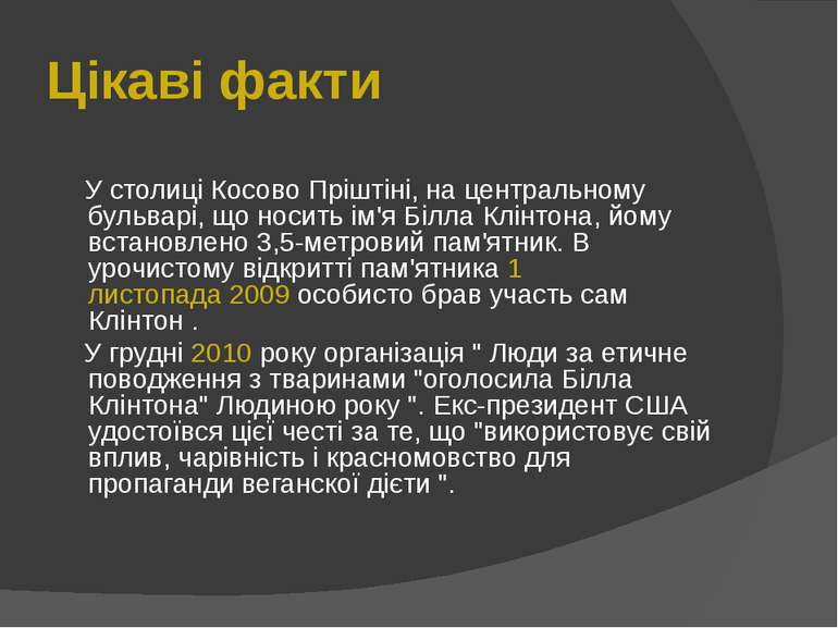Цікаві факти У столиціКосовоПріштіні, на центральному бульварі, що носить і...