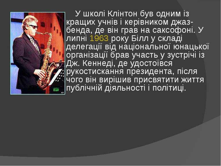 У школі Клінтон був одним із кращих учнів і керівником джаз-бенда, де він гра...