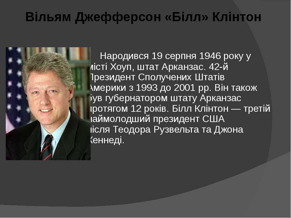 Народився19 серпня 1946 рокуу місті Хоуп, штат Арканзас. 42-й ПрезидентС...