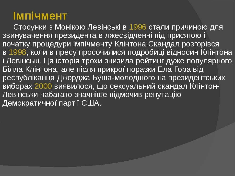 Імпічмент Стосунки зМонікою Левінськів1996стали причиною для звинувачення...