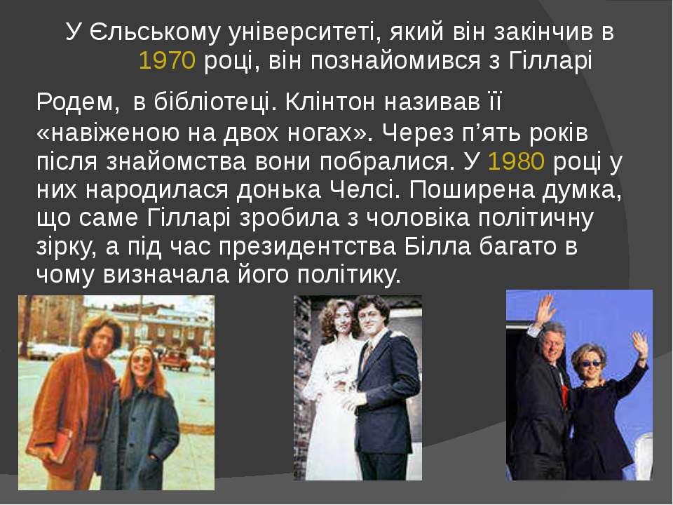 У Єльському університеті, який він закінчив в 1970 році, він познайомився з Г...