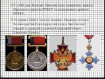 У 1988 році Василю Ліванову було присвоєно звання Народного артиста РРФСР та ...