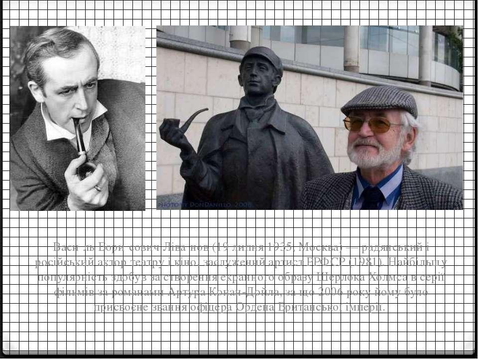 Васи ль Бори сович Ліва нов (19 липня 1935, Москва) — радянський і російський...