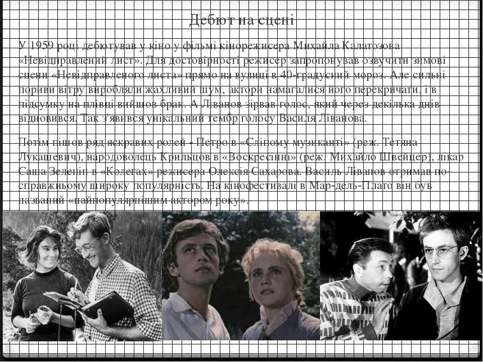Дебют на сцені У 1959 році дебютував у кіно у фільмі кінорежисера Михайла Кал...