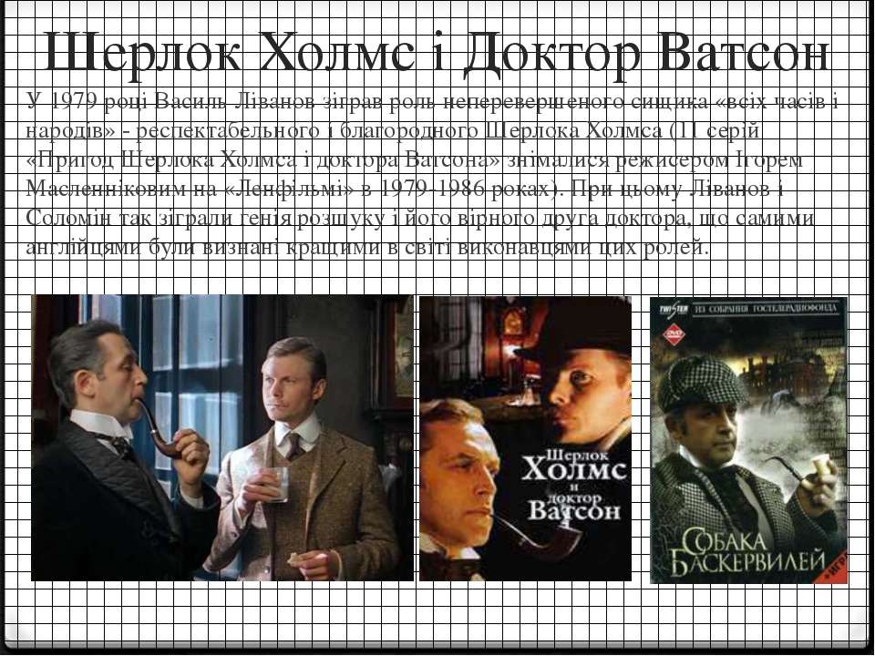 Шерлок Холмс і Доктор Ватсон У 1979 році Василь Ліванов зіграв роль неперевер...
