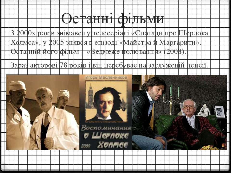 Останні фільми 3 2000х років знімався у телесеріалі «Спогади про Шерлока Холм...