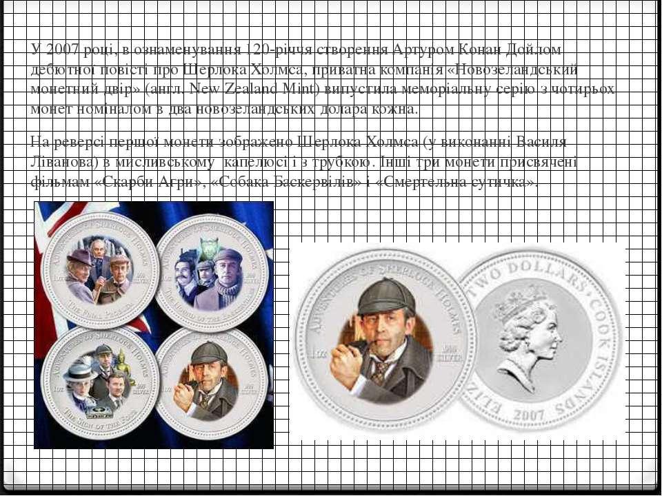 У 2007 році, в ознаменування 120-річчя створення Артуром Конан Дойлом дебютно...