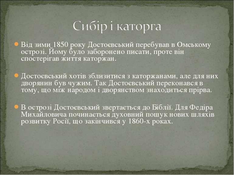 Від зими 1850 року Достоєвський перебував в Омському острозі. Йому було забор...