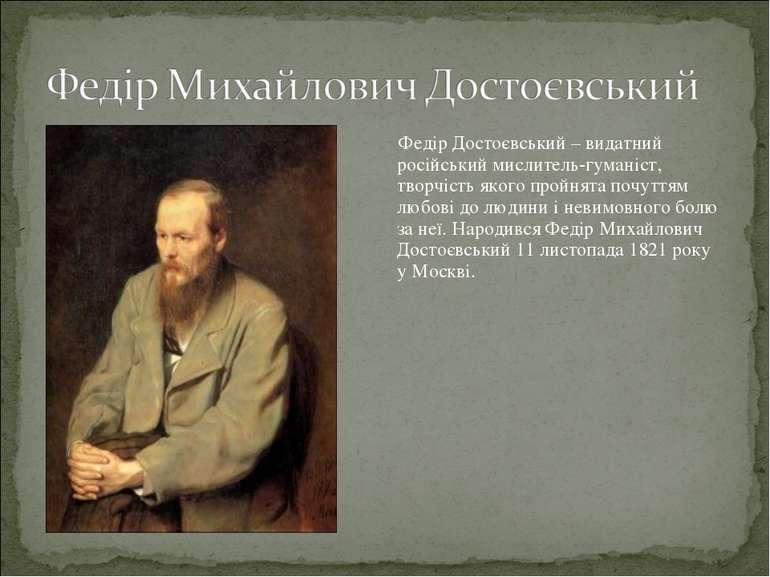 Федір Достоєвський – видатний російський мислитель-гуманіст, творчість якого ...