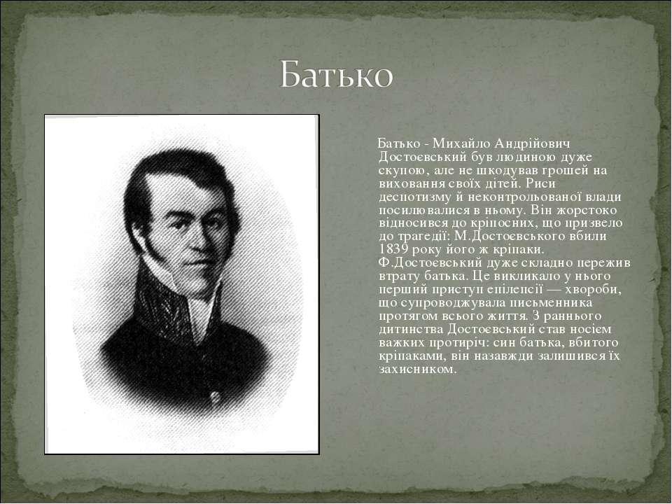 Батько - Михайло Андрійович Достоєвський був людиною дуже скупою, але не шкод...