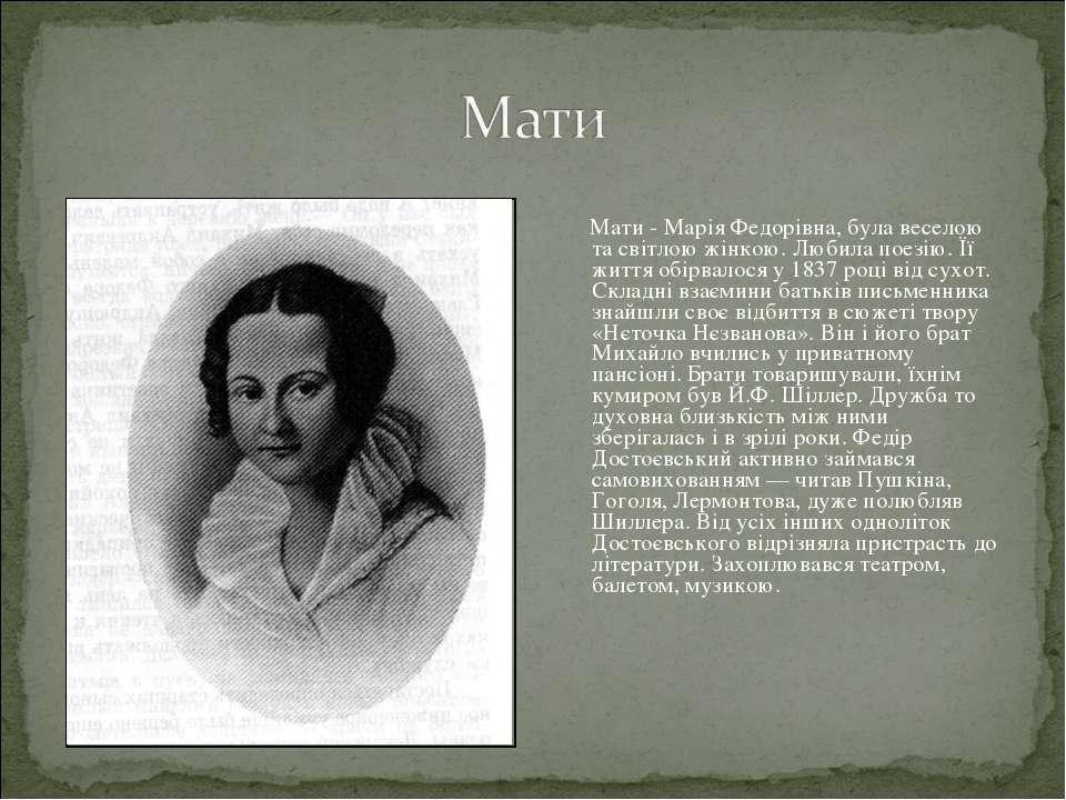 Мати - Марія Федорівна, була веселою та світлою жінкою. Любила поезію. Її жит...