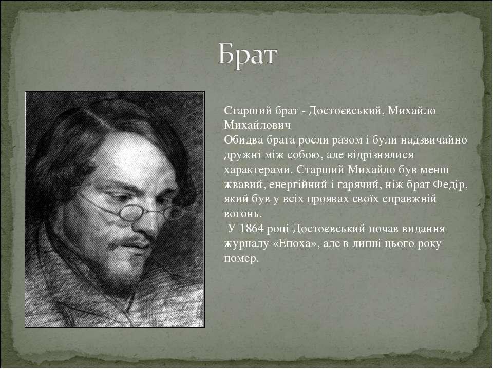 Старший брат - Достоєвський, Михайло Михайлович Обидва брата росли разом і бу...