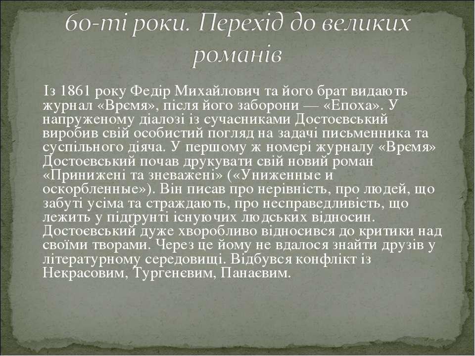 Із 1861 року Федір Михайлович та його брат видають журнал «Врємя», після його...