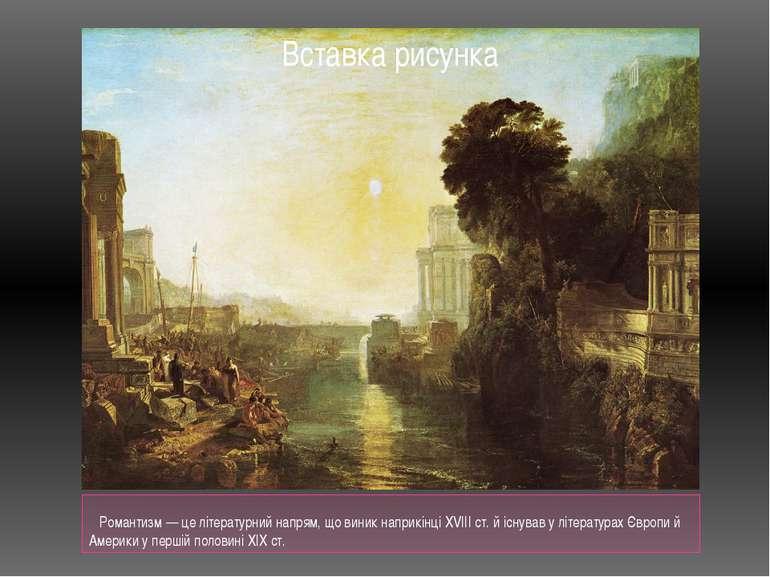 Романтизм — це літературний напрям, що виник наприкінці XVIII ст. й існував у...