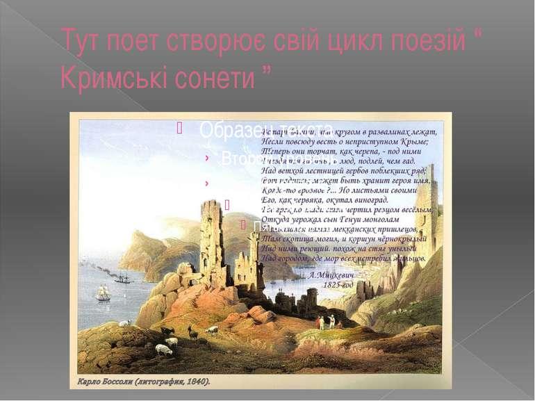 """Тут поет створює свій цикл поезій """" Кримські сонети """""""