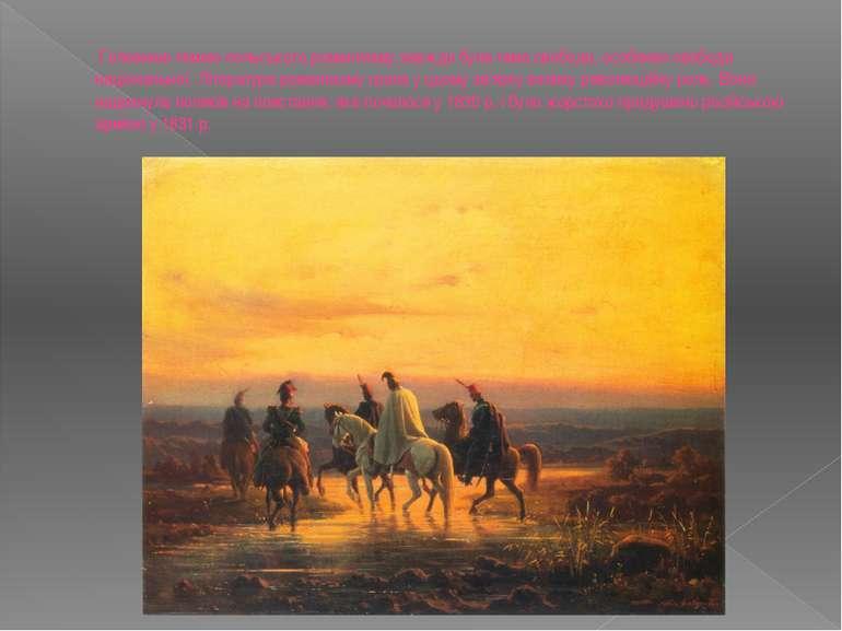 Головною темою польського романтизму завжди була тема свободи, особливо свобо...