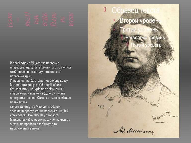 АДАМ МІЦКЕВИЧ (1798 – 1855)  В особі Адама Міцкевича польська література здо...