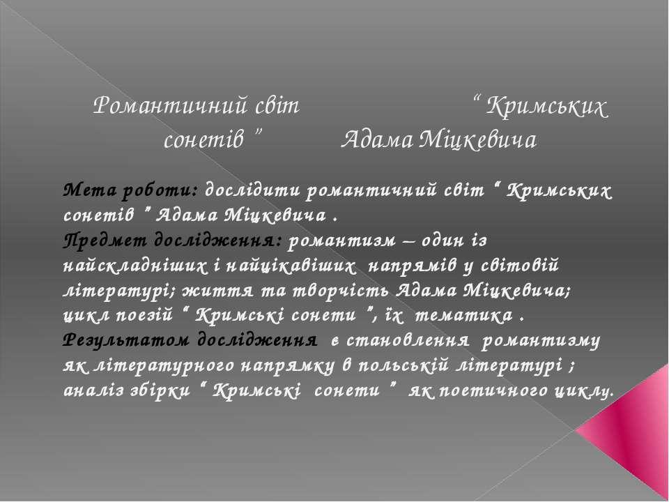 """Романтичний світ """" Кримських сонетів """" Адама Міцкевича Мета роботи: дослідити..."""
