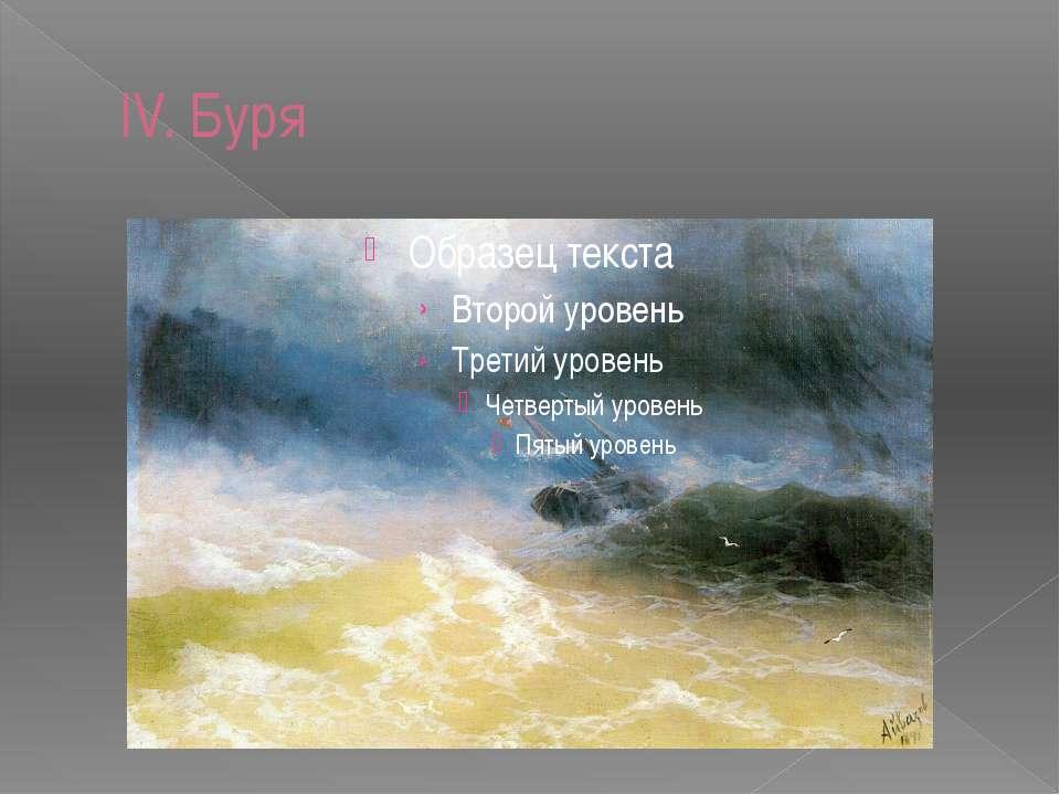 ІV. Буря