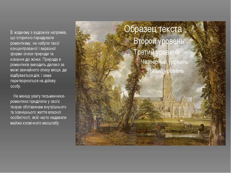 В жодному з художніх напрямів, що історично передували романтизму, не набули ...