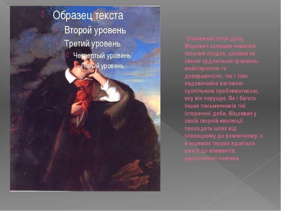 Справжній титан духу, Міцкевич залишив чималий творчий спадок, цікавий як сво...