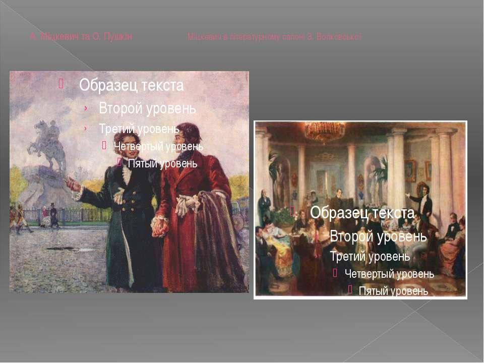 А. Міцкевич та О. Пушкін Міцкевич в літературному салоні З. Волковської