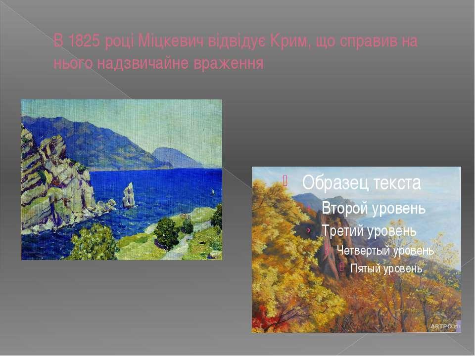 В 1825 році Міцкевич відвідує Крим, що справив на нього надзвичайне враження