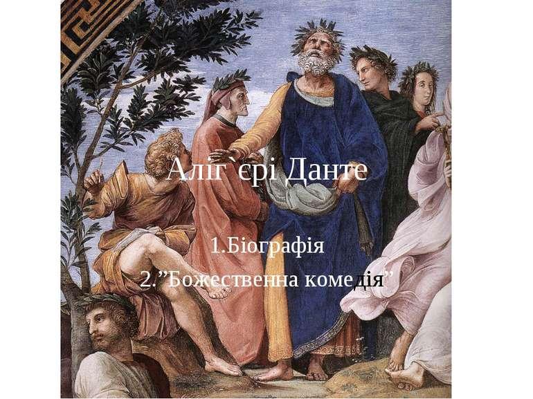 """Аліг`єрі Данте 1.Біографія 2.""""Божественна комедія"""""""