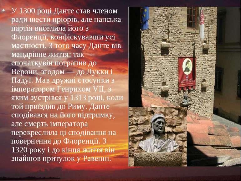 У 1300 році Данте став членом ради шести пріорів, але папська партія виселила...