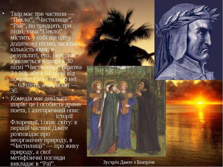 """Зустріч Данте з Беатріче Твір має три частини — """"Пекло"""", """"Чистилище"""", """"Рай"""", ..."""