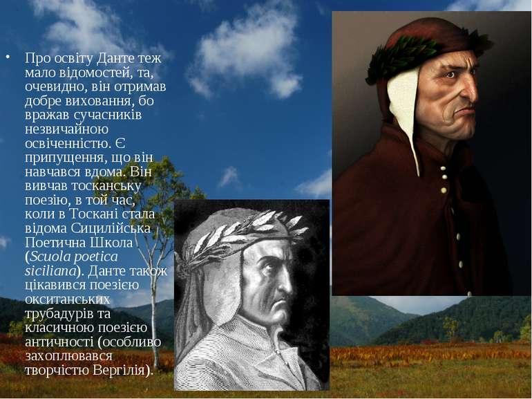 Про освіту Данте теж мало відомостей, та, очевидно, він отримав добре вихован...