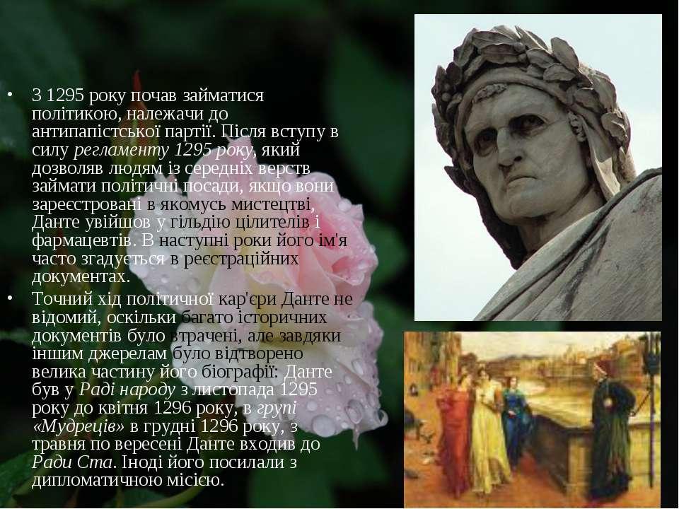 З 1295 року почав займатися політикою, належачи до антипапістської партії. Пі...