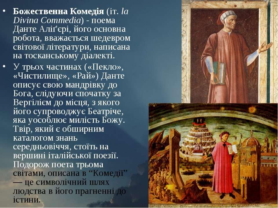 Божественна Комедія (іт. la Divina Commedia) - поема Данте Аліґ'єрі, його осн...