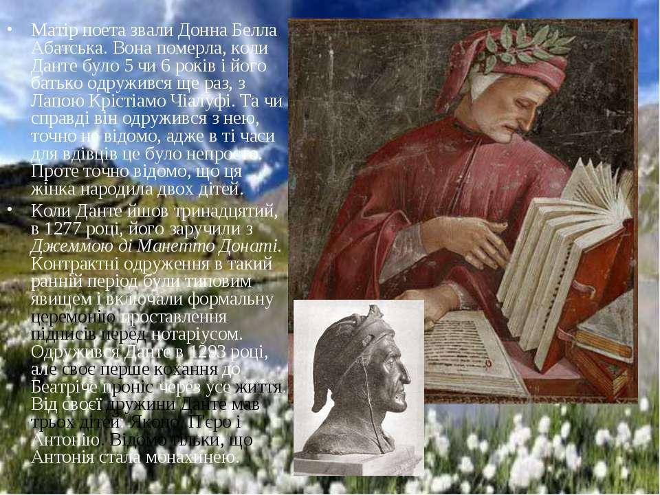 Матір поета звали Донна Белла Абатська. Вона померла, коли Данте було 5 чи 6 ...