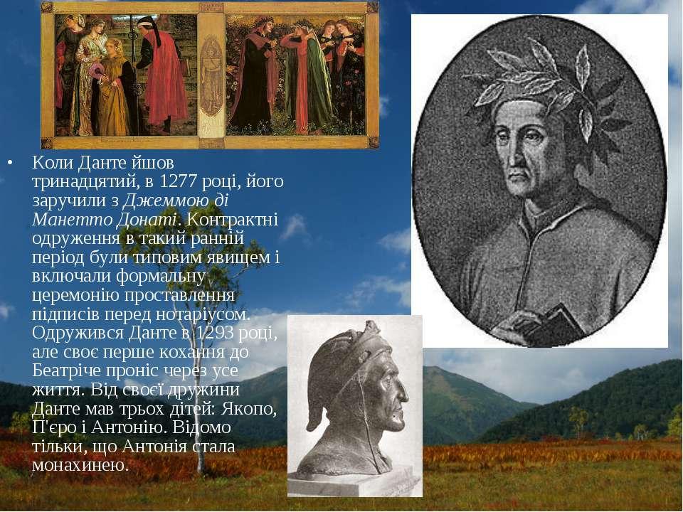 Коли Данте йшов тринадцятий, в 1277 році, його заручили з Джеммою ді Манетто ...