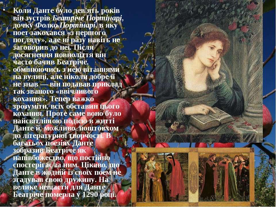 Коли Данте було дев'ять років він зустрів Беатріче Портінарі, дочку Фолко Пор...
