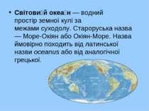 Світови й океа н— водний простірземної куліза межамисуходолу.Староруська...