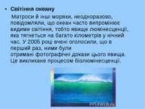 Світіння океану Матроси й інші моряки, неодноразово, повідомляли, що океан ча...