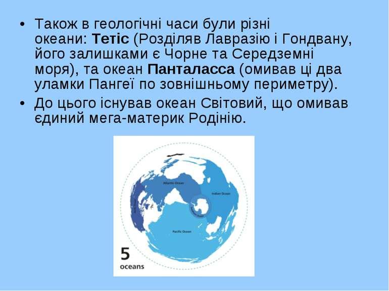 Також в геологічні часи були різні океани:Тетіс(РозділявЛавразіюіГондван...