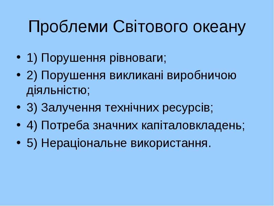 Проблеми Світового океану 1) Порушення рівноваги; 2) Порушення викликані виро...