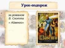 Урок-подорож за романом В. Скотта « Айвенго» Иллюстрации т.д. слайда.