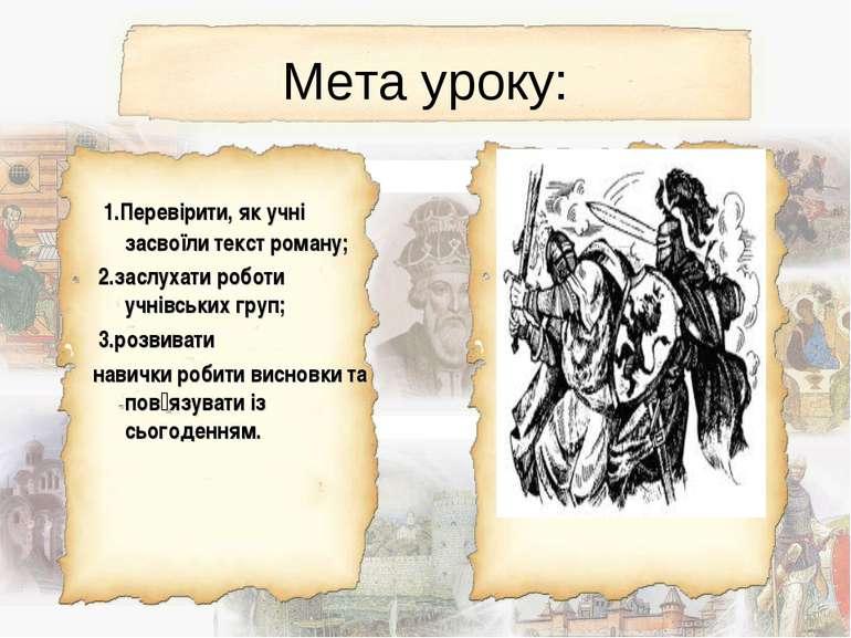 Мета уроку: 1.Перевірити, як учні засвоїли текст роману; 2.заслухати роботи у...