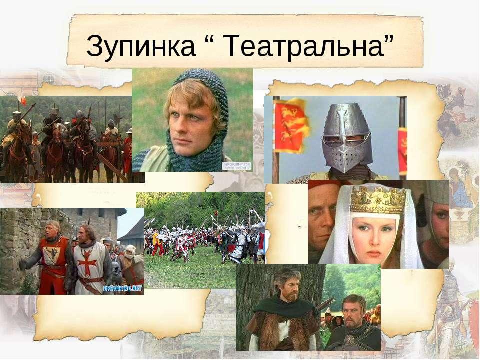 """Зупинка """" Театральна"""""""