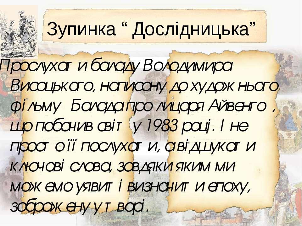 """Зупинка """" Дослідницька"""" Прослухати баладу Володимира Висоцького, написану до ..."""