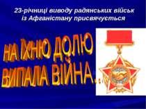 23-річниці виводу радянських військ із Афганістану присвячується
