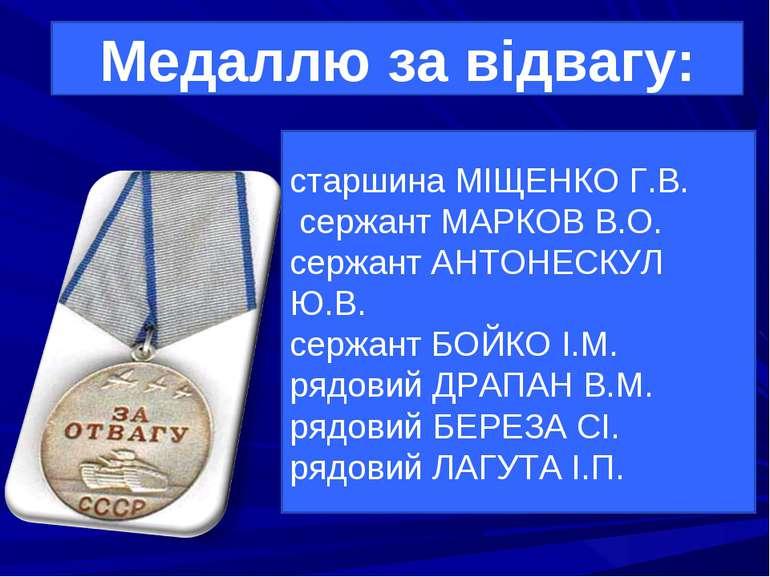 Медаллю за відвагу: старшина МІЩЕНКО Г.В. сержант МАРКОВ В.О. сержант АНТОНЕС...