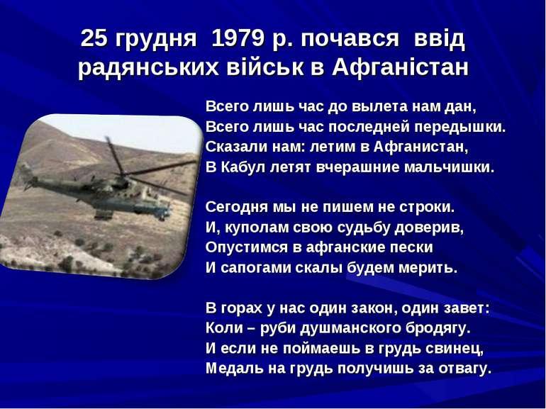 25 грудня 1979 р. почався ввід радянських військ в Афганістан Всего лишь час ...