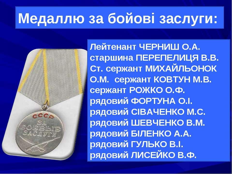 Медаллю за бойові заслуги: Лейтенант ЧЕРНИШ О.А. старшина ПЕРЕПЕЛИЦЯ В.В. Ст....
