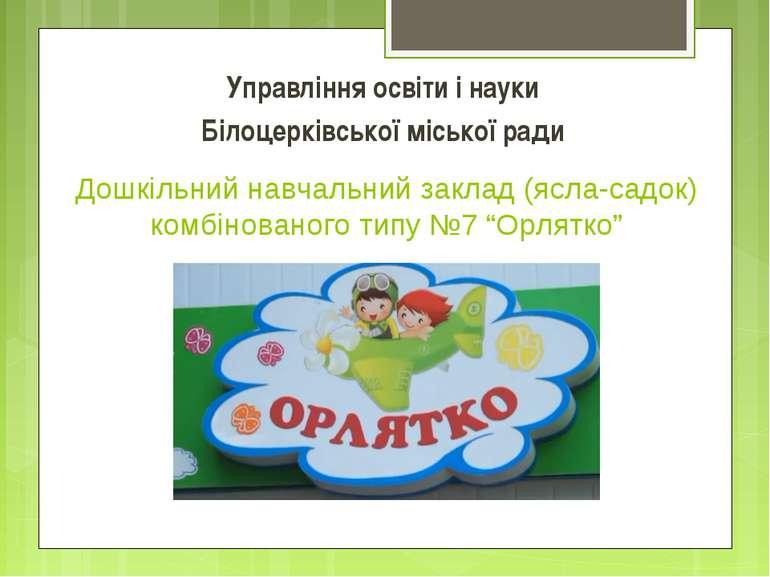 """Дошкільний навчальний заклад (ясла-садок) комбінованого типу №7 """"Орлятко"""" Упр..."""